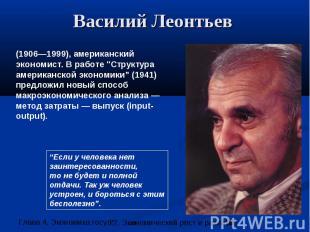 Василий Леонтьев