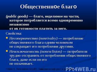 Общественное благо (public goods) — благо, неделимое на части, которое потребляе