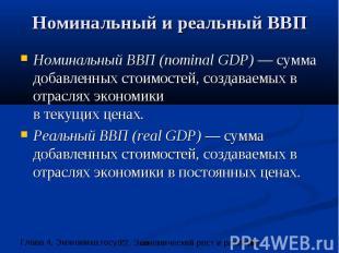 Номинальный и реальный ВВП Номинальный ВВП (nominal GDP) — сумма добавленных сто
