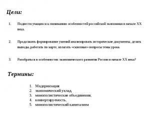 Подвести учащихся к пониманию особенностей российской экономики в начале XX века