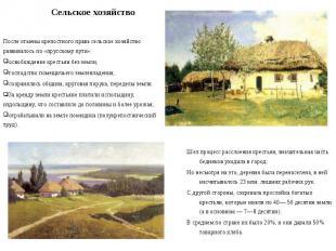 Шел процесс расслоения крестьян, значительная часть бедняков уходила в город. Ше