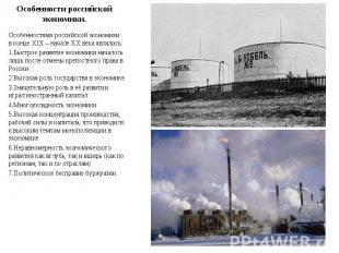 Особенностями российской экономики в конце XIX – начале ХХ века являлись: Особен