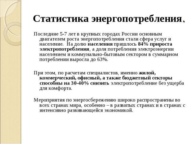 Последние 5-7 лет в крупных городах России основным двигателем роста энергопотребления стали сфера услуг и население. На долю населения пришлось 84% прироста электропотребления, а доля потребления электроэнергии населением и коммунально-бытовым сект…