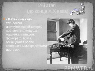 2-й этап (до конца XIX века) «Механическая» технология, инструментарий которой с