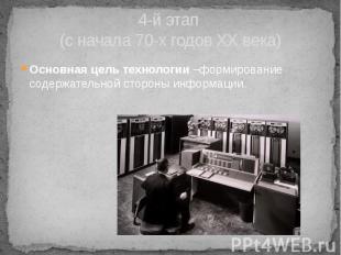 4-й этап (с начала 70-х годов XX века) Основная цель технологии –формирование со