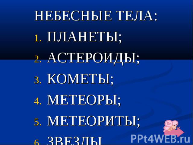 НЕБЕСНЫЕ ТЕЛА: НЕБЕСНЫЕ ТЕЛА: ПЛАНЕТЫ; АСТЕРОИДЫ; КОМЕТЫ; МЕТЕОРЫ; МЕТЕОРИТЫ; ЗВЕЗДЫ.