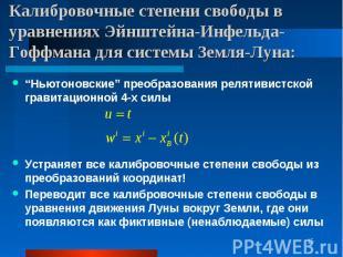 """""""Ньютоновские"""" преобразования релятивистской гравитационной 4-х силы """"Ньютоновск"""