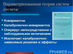 Ковариантна Ковариантна Калибровочно-инвариантна Оперирут непосредственно с набл