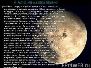 А что на «затылке»? Луна всегда повёрнута к Земле одной и той же стороной, так н