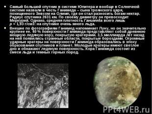 Самый большой спутник в системе Юпитера и вообще в Солнечной системе назвали в ч