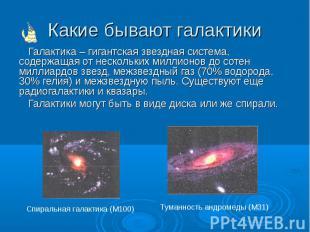 Галактика – гигантская звездная система, содержащая от нескольких миллионов до с