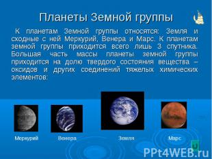 К планетам Земной группы относятся: Земля и сходные с ней Меркурий, Венера и Мар