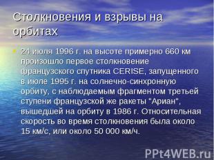 24 июля 1996 г. на высоте примерно 660 км произошло первое столкновение французс