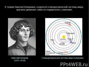 В теории Николая Коперника, создателя гелиоцентрической системы мира, круговое д