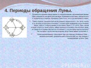 4. Периоды обращения Луны.  Промежуток времени между двумя последова