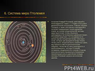 Астроном Клавдий Птолемей, работавший в Александрии во 2 веке н. э. Подвел итоги