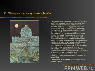 В Центральной Америке в 250-900 год достигла высокого развития астрономия народо