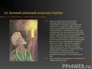 Одним из замечательных астрономов средневековья является Мухаммедд Тарагбайблин