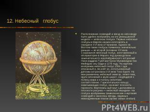 Расположение созвездий и звезд на небосводе было удобно изображать на его уменьш