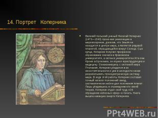 Великий польский ученый Николай Коперник (1473—1543) произвел революцию в м