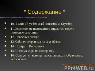10. Великий узбекский астроном Улугбек 10. Великий узбекский астроном Улугбек 11