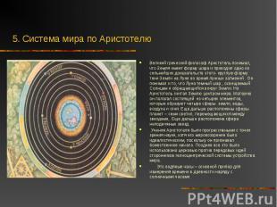 Великий греческий философ Аристотель понимал, что Земля имеет форму шара и приво