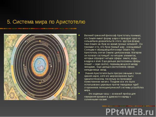 Великий греческий философ Аристотель понимал, что Земля имеет форму шара и приводил одно из сильнейших доказательств этого- круглую форму тени Земли на Луне во время лунных затмений . Он понимал и то, что Луна темный шар , освещаемый Солнцем и обращ…