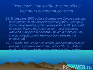 14. В феврале 1975 года в Советском Союзе успешно состоялся взлет космического к