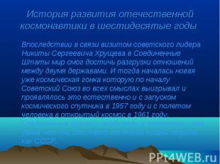 Впоследствии в связи визитом советского лидера Никиты Сергеевича Хрущева в Соеди