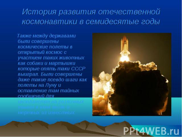 Также между державами были совершены космические полеты в открытый космос с участием таких животных как собаки и мартышки которые опять таки СССР выиграл. Были совершены даже такие псевдо шаги как полеты на Луну и оставление там тайных сообщений для…