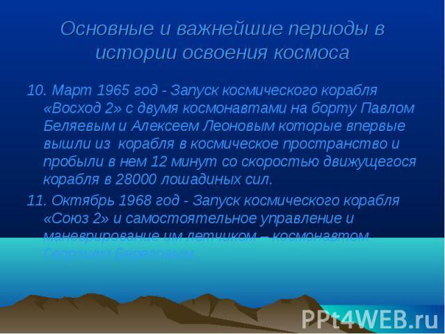 10. Март 1965 год - Запуск космического корабля «Восход 2» с двумя космонавтами на борту Павлом Беляевым и Алексеем Леоновым которые впервые вышли из корабля в космическое пространство и пробыли в нем 12 минут со скоростью движущегося корабля в 2800…