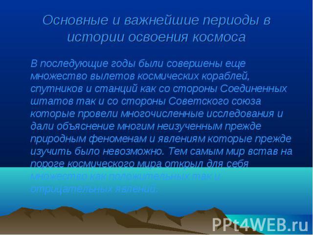 В последующие годы были совершены еще множество вылетов космических кораблей, спутников и станций как со стороны Соединенных штатов так и со стороны Советского союза которые провели многочисленные исследования и дали объяснение многим неизученным пр…