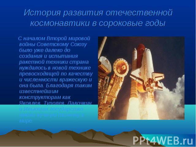 С началом Второй мировой войны Советскому Союзу было уже далеко до создания и испытания ракетной техники страна нуждалось в новой технике превосходящей по качеству и численности вражескую и она была. Благодаря таким известнейшим конструкторам как Як…