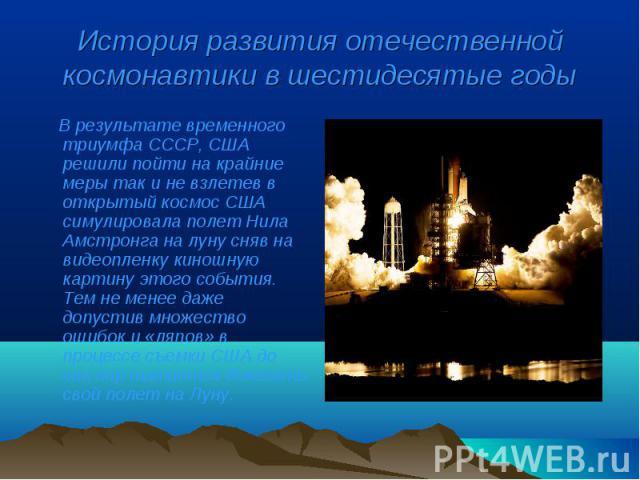 В результате временного триумфа СССР, США решили пойти на крайние меры так и не взлетев в открытый космос США симулировала полет Нила Амстронга на луну сняв на видеопленку киношную картину этого события. Тем не менее даже допустив множество ошибок и…