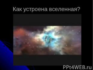 Как устроена вселенная?