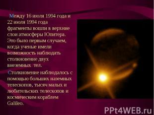 Между 16 июля 1994 года и 22 июля 1994 года фрагменты вошли в верхние сло