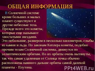 В Солнечной системе кроме больших и малых планет существуют и другие небесные те
