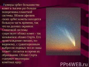 Размеры орбит большинства комет в тысячи раз больше поперечника планетной систем