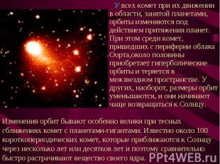 У всех комет при их движении в области, занятой планетами, орбиты изменяются под