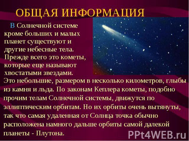 В Солнечной системе кроме больших и малых планет существуют и другие небесные тела. Прежде всего это кометы, которые еще называют хвостатыми звездами. В Солнечной системе кроме больших и малых планет существуют и другие небесные тела. Прежде всего э…