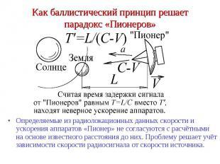 Как баллистический принцип решает парадокс «Пионеров» Определяемые из радиолокац