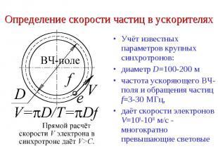Определение скорости частиц в ускорителях Учёт известных параметров крупных синх