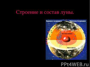Плотность лунных пород составляет в среднем 3,343 г/см3, что заметно уступает ср