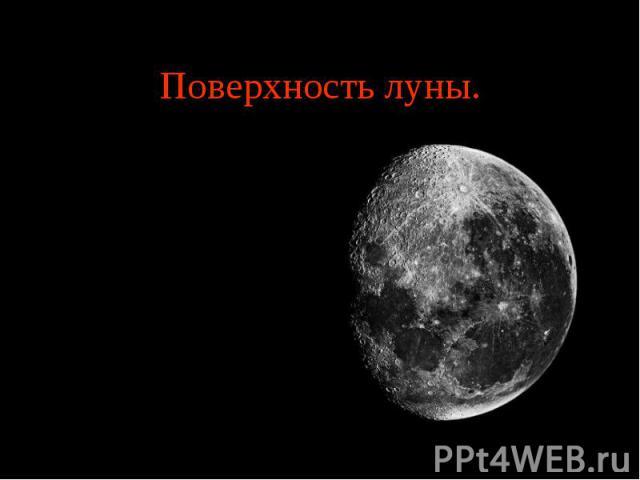 На Луне можно выделить три основных типа образований:  1) моря – обширные, темные и довольно плоские участки поверхности, покрытые базальтовой лавой. Берега большинства морей представляют собой обрывы, а по дну тянутся невысокие ва…