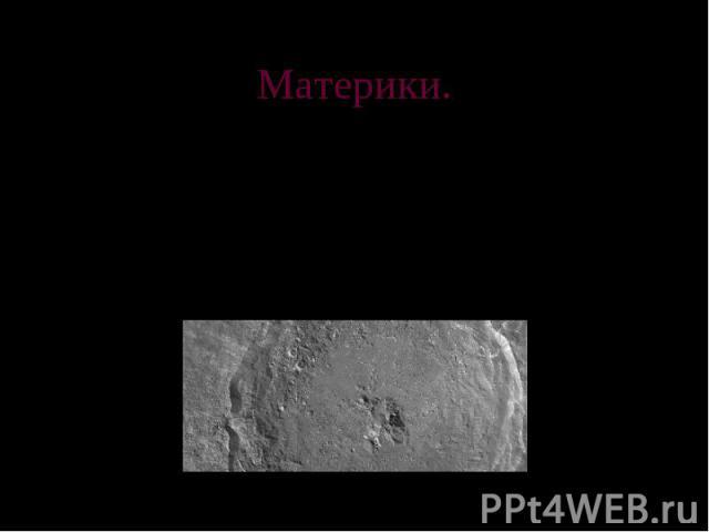 Яркие приподнятые перекрывающихся, на долю которых приходится немногим области, заполненные множеством больших и маленьких круглых кратеров, часто более 83% площади поверхности Луны. Поверхность «материков», являющаяся более старой, гориста, ее уров…