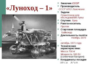 «Луноход – 1» Заказчик СССР Производитель СССР НПО Лавочкина Задачи Планетоход д