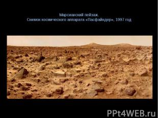Марсианский пейзаж. Снимок космического аппарата «Пасфайндер», 1997 год