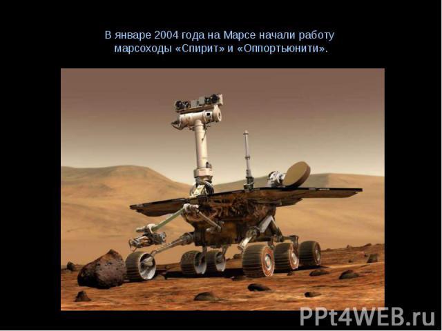 В январе 2004 года на Марсе начали работу марсоходы «Спирит» и «Оппортьюнити».