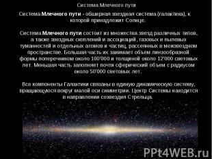 Система Млечного пути - обширная звездная система (галактика), к которой принадл