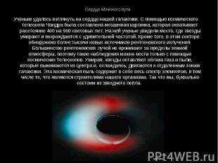 Ученым удалось взглянуть на сердце нашей галактики. С помощью космического телес